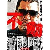 不動① [DVD]