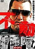 不動[DVD]