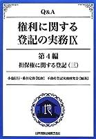 Q&A 権利に関する登記の実務 IX
