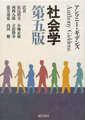 社会学 第五版
