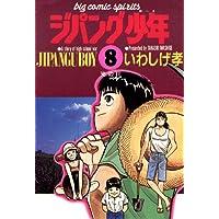 ジパング少年(8) (ビッグコミックス)