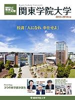 「変革する大学」シリーズEX 関東学院大学 2013-2014年版