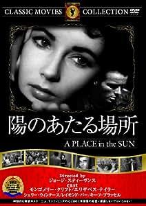 陽のあたる場所 [DVD]