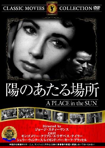 陽のあたる場所 [DVD]の詳細を見る