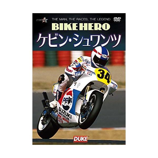 BIKE HERO ケビン・シュワンツ [DVD]の商品画像