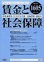 賃金と社会保障 2014年 3/10号 [雑誌]