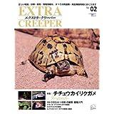 EXTRA CREEPER No.2―正しい知識/分類・飼育・繁殖情報を、すべての爬虫類・両生類飼育者におくります (SEIBUNDO Mook)