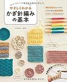 やさしくわかる かぎ針編みの基本