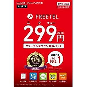 【FREETEL SIM】299円 全プラン対応パック データ通信/音声通話(ナノ/マイクロ/標準SIM) 通常モデル AMZ-FTSIMX-ENT-01