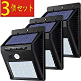 Vinker 3個セット改良版 ソーラーライト 3つの知能モード センサーライト 夜間自動点灯