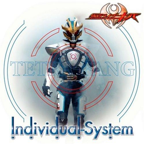 仮面ライダーキバ Individual-System (DVD付)の詳細を見る
