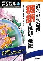 実験医学増刊 Vol.31 No.10 第三の生命鎖 糖鎖の機能と疾患〜がん,糖尿病,筋ジストロフィー発症との関わりからマーカー・合成法の開発,技術革新まで (実験医学増刊 Vol. 31-10)