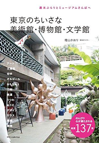 東京のちいさな 美術館・博物館・文学館の詳細を見る