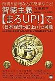 所得5倍増なんて簡単なこと! 智徳主義【まろUP! 】で《日本経済の底上げ》は可能 みんなが喜んで税金を納める人になると…