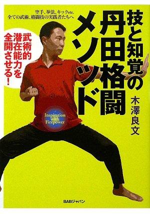 技と知覚の丹田格闘メソッド―武術的潜在能力を全開させる!