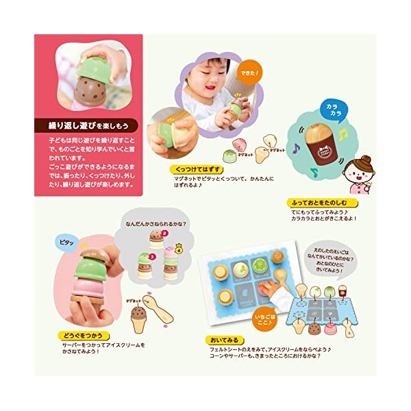 はじめてのおままごと アイスクリームセットの紹介画像4