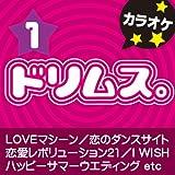 LOVE マシーン オリジナルアーティスト:モーニング娘。(カラオケ)