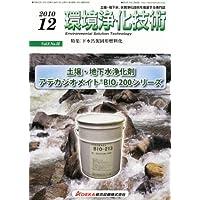 環境浄化技術 2010年 12月号 [雑誌]