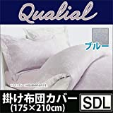 【東京西川】Qualial〜クオリアル〜掛け布団カバー(セミダブルロング175×210cm)QL6010 ブルー