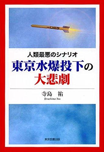 東京水爆投下の大悲劇の詳細を見る