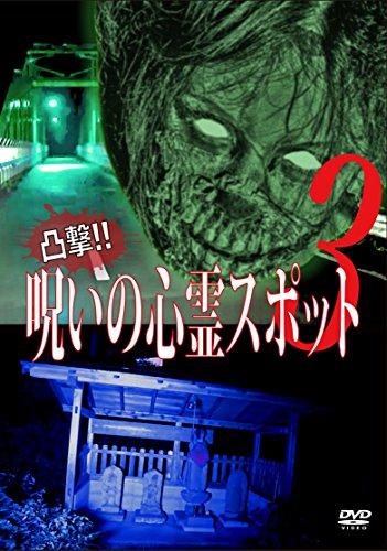 凸撃!  呪いの心霊スポット3 [DVD]