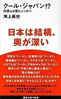 鴻上尚史『クール・ジャパン!? 外国人が見たニッポン』の表紙画像