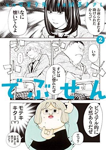 でぶせん(2) (ヤングマガジンコミックス)の詳細を見る