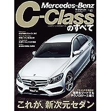ニューモデル速報 インポート Vol.41 メルセデス・ベンツCクラスのすべて