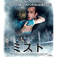 ミスト Blu-ray
