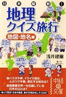 日本縦断!地理クイズ旅行 地図・地名編 (中経の文庫)