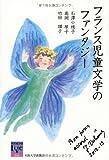 フランス児童文学のファンタジー (阪大リーブル40)