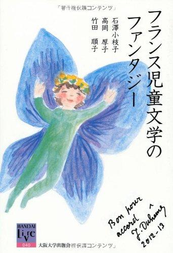 フランス児童文学のファンタジー (阪大リーブル40)の詳細を見る