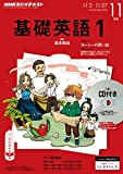 NHKラジオ 基礎英語1CD付き 2015年 11 月号 [雑誌]の画像