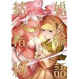 結婚指輪物語 コミック 1-9巻セット