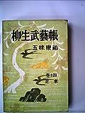 柳生武芸帳〈巻之4〉花車 (1957年)
