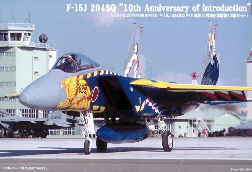 1/144 ハイグレードジェットファイターシリーズ F-15J 204SQ F15改変10周年記念塗装機