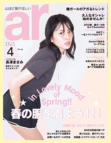ar 2015年 04月号 [雑誌]