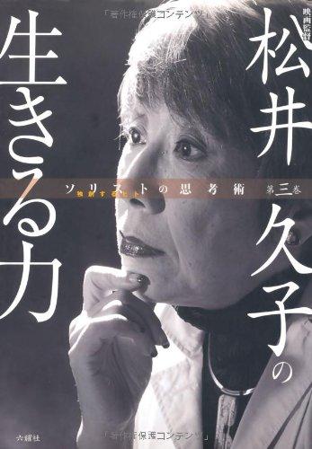 松井久子の生きる力 (ソリストの思考術)