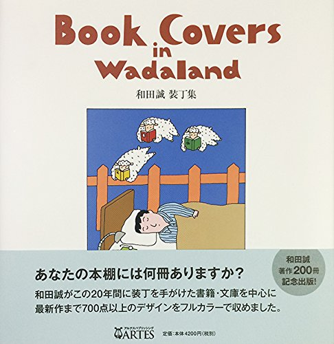 Book Covers in Wadaland 和田誠 装丁集の詳細を見る