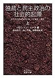 独裁と民主政治の社会的起源(上): 近代世界形成過程における領主と農民 (岩波文庫)