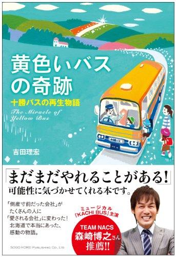 黄色いバスの奇跡 十勝バスの再生物語の詳細を見る