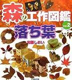 森の工作図鑑〈vol.2〉落ち葉