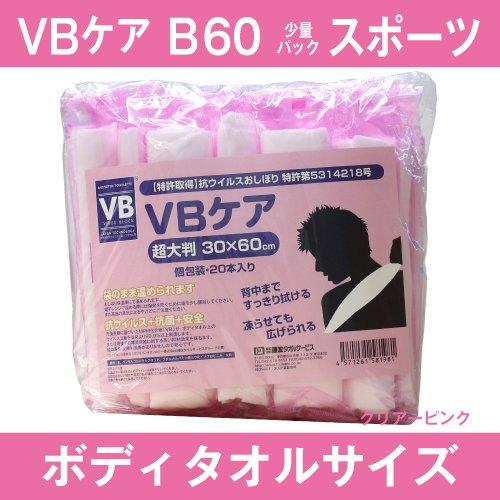 藤波タオルサービス VBケア B60 ボディタオル(ディスポ...