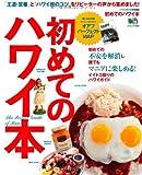 初めてのハワイ本 (エイムック 2484)   (エイ出版社)