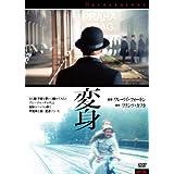 変身 [DVD]