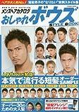 メンズヘアカタログおしゃれボウズSTYLE BOOK―本気で流行る短髪スタイル (COSMIC MOOK)