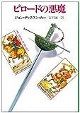 ビロードの悪魔 (ハヤカワ・ミステリ文庫 カ 2-7)
