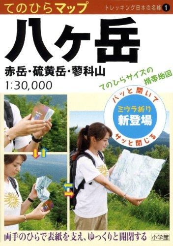 トレッキング日本の名峰(1) てのひらマップ 八ヶ岳 赤岳・硫黄岳・蓼科山 (トレッキング日本の名峰 1)