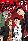 クローズZEROリブート(1) (少年チャンピオン・コミックス・エクストラ)