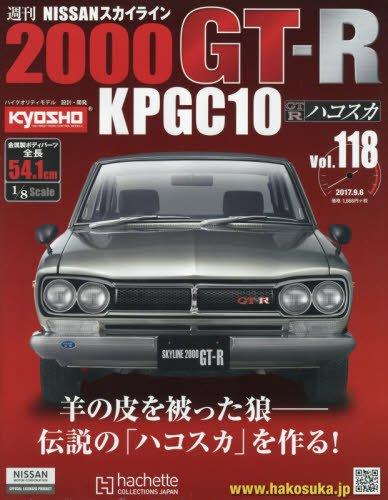 週刊NISSANスカイライン2000GT-R KPGC10(118) 2017年 9/6 号 [雑誌]